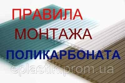 Как монтировать поликарбонат. Статьи компании «теплицы ...: http://eplastik.prom.ua/a20089-kak-montirovat-polikarbonat.html