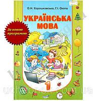 Підручник Українська мова 1 клас Нова програма Авт: О. Хорошковська Г. Охота Вид-во: Сиция