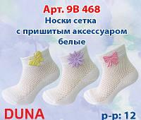 Ажурные белые носочки для девочек ТМ Дюна