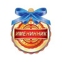 """Медаль юбилейная """" Именинник """" бумажная большая ( 20 штук )"""