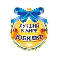"""Медаль юбилейная """" Лучший в мире Юбиляр """" бумажная большая ( 20 штук )"""