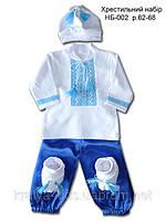 Вышитый комплект для крестин на мальчика | Крестильный набор с синими шароварами