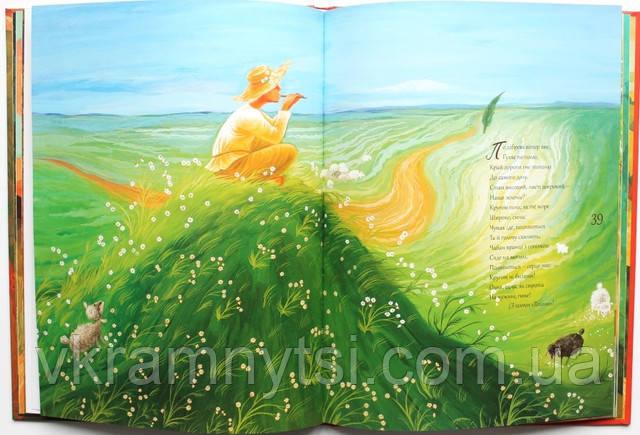 Дитячий кобзар. Автор: Тарас ШЕВЧЕНКО, Видавництво Старого Лева купити