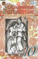 Українська література, 10 клас. Рівень стандарту, академічний рівень. Семенюк Г.Ф.