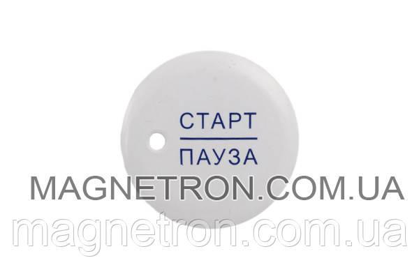 """Кнопка декоративная """"старт/пауза"""" для стиральной машины Атлант 771231600100, фото 2"""