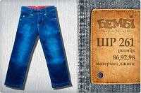 Штаны джинсовые для мальчика ШР261 тм емби