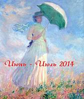 Новинки июнь- июль 2014