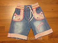Детская одежда Шорты джинсовые для девочек размер 1 год