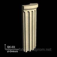 Cтержни (тела) колонн, стержни пилястр d=544