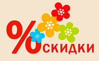 Лето 2014 - скидки до 50%