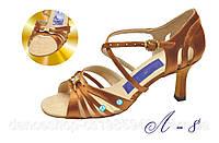 Обувь для танцев (Латина)