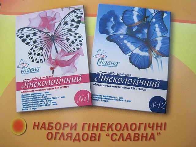 Гинекологический набор цена украина