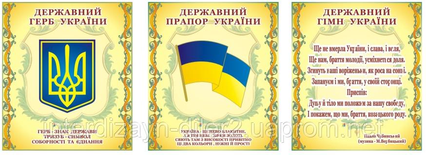 """Результат пошуку зображень за запитом """"державні символи україни"""""""