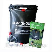 Походный душ Camp Shower 20л, душ туристический