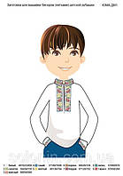 Заготовка для вышивки (бисером или крестиком) для детской рубашки