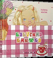 Бабусина книжка. Автор: Галина Малик