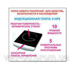 индукционная плита V-hp6 инструкция - фото 11