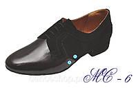 Мужской стандарт (обувь для танцев мужские) кожаные