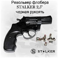 """Револьвер по патрон Флобера """"Сталкер 2,5"""""""