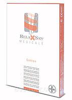 Гольфы  лечебные компрессионные Relaxsan Medicale Cotton  (2 класс компрессии -23-32 мм)