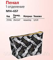 Пенал Kite M14-657  Артикул: 137416
