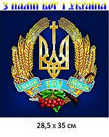 З нами Бог і Україна