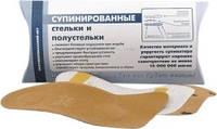 Супинированные полустельки Быкова Арго (плоскостопие, варикоз, остеохондроз, боль при ходьбе, подагра, артрит)