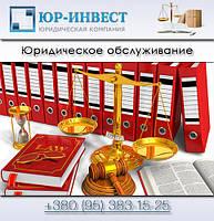 Юридическое обслуживание предприятий и предпринимателей