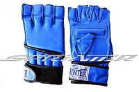 Перчатки для рукопашного боя.XL синие  58-69