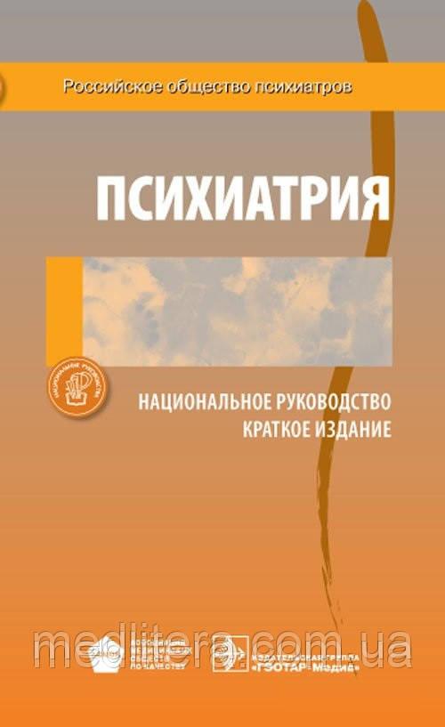 Психиатрия Национальное Руководство Краткое Издание Скачать - фото 2