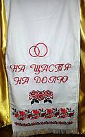 Вышитый рушник на свадьбу