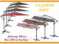 Зонт ЧАПЛЯ з боковою стійкою 3м., 6 кольорів