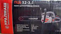 Бензопила Уралмаш ПЦБ 52-3.5