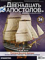 Линейный корабль «Двенадцать