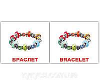 Комплект карточек «Аксессуары/Accessories» МИНИ 40