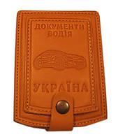 Обложка кожаная для документов водителя универсальная
