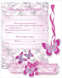 Приглашение на свадьбу . Свиток , украшенный бабочкой (красный) 10 штук