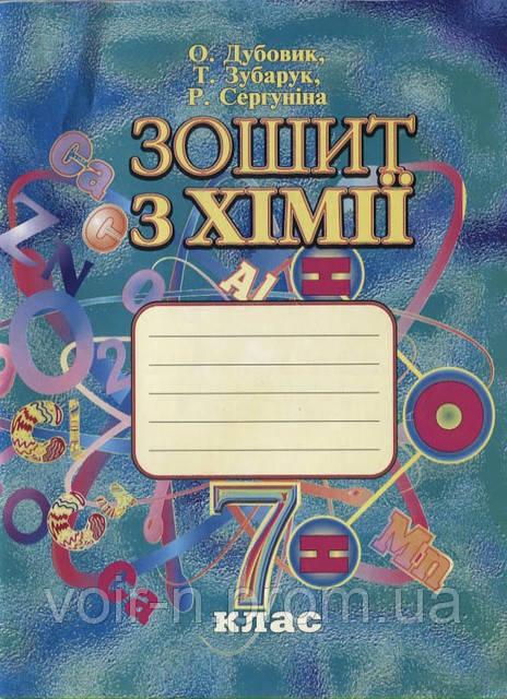 Сторінка 16 хімія 8 клас савчин робочий зошит