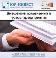 Внесение изменений в устав предприятия