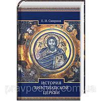 История христианской Церкви. И. Е. Смирнов