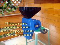 Измельчитель зерновых — 160кг/час, бытовая зернодробилка недорого купить,  двигатель 1,7 кВт/220В