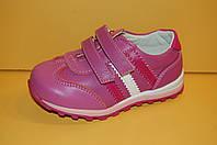 Кроссовки детские для девочки ТМ Шалунишка размеры 22-26
