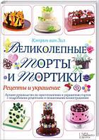 Великолепные торты и тортики. Рецепты и украшение