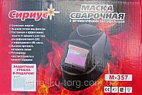 Сварочная маска Хамелеон WH4001, с-350, М-357
