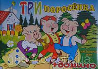 """Настольная игра для детей + домино """"Три поросенка"""""""