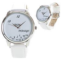 Наручные часы Ziz Да, какая разница?
