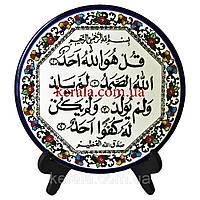 Керамическая тарелка Суры Священного Корана
