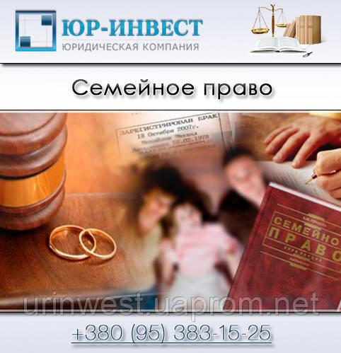 юридические консультации семейное право снова стала