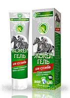Гель Жокей для суставов для лошадей, туба 100 гр