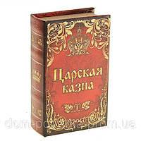"""Книга-сейф """"Царская казна"""""""